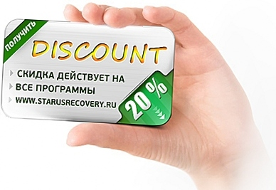 Discount for starusrecovery.ru