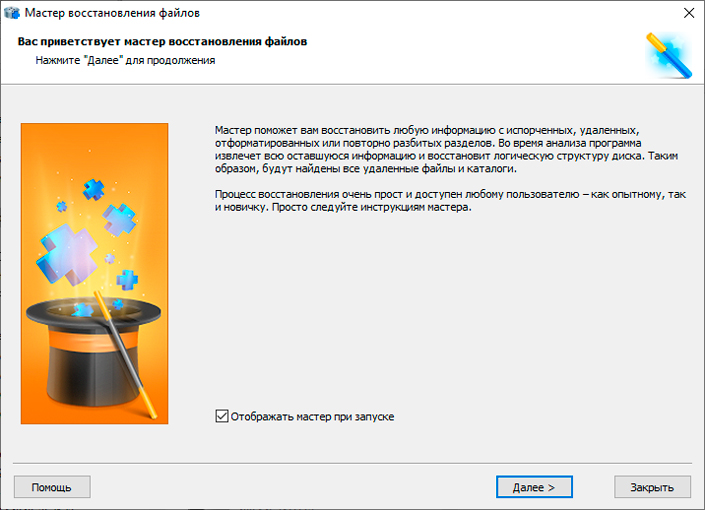 Starus Partition Recovery 01