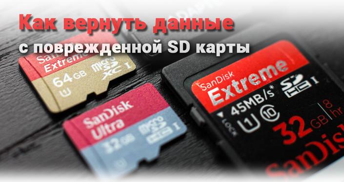 Вернуть данные с поврежденной SD карты