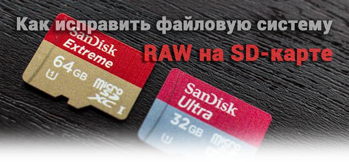 Как конвертировать RAW в NTFS без потери данных