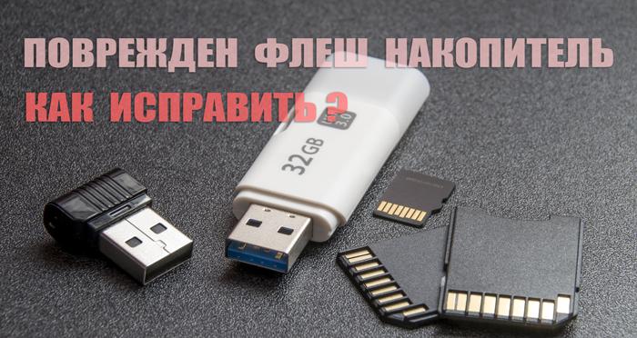 Как сделать flash карту фото 719