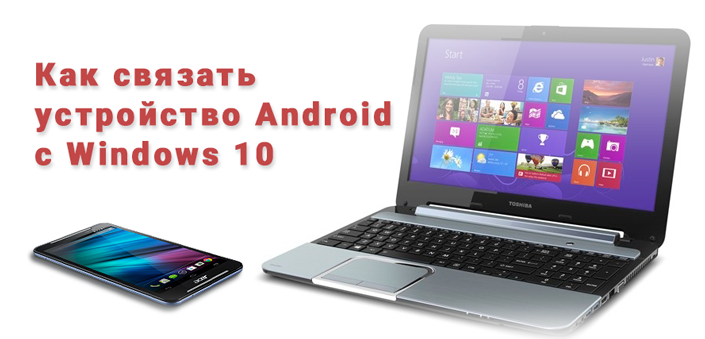 Смартфон Android и Windows 10