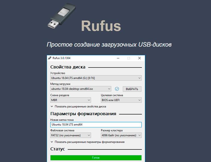 Как создать загрузочный USB-носитель с помощью Rufus - 2019 год