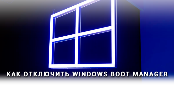 Отключение Windows Boot Manager