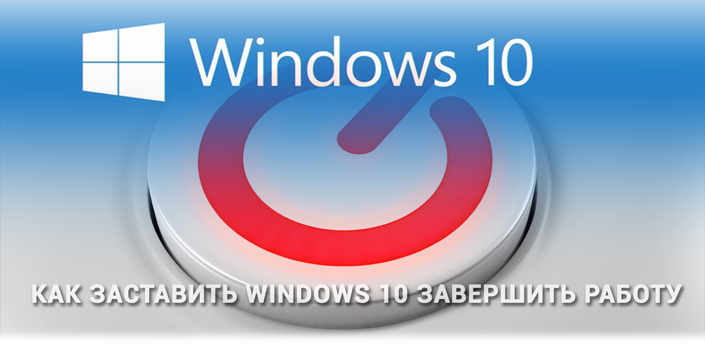 Завершение работы Windows 10