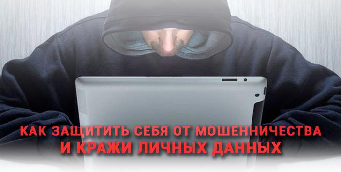 Как защитить себя от мошенничества и кражи личных данных