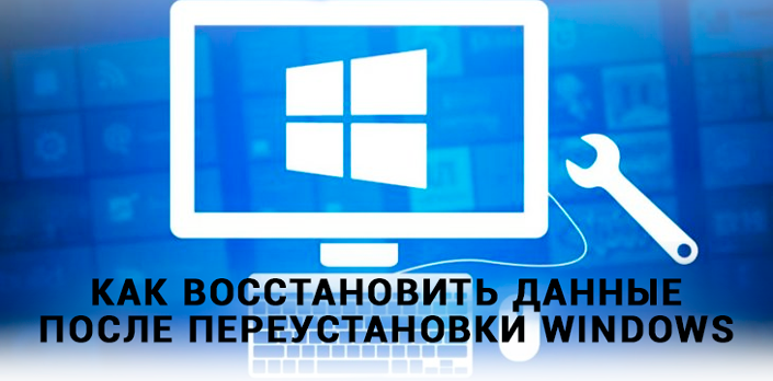 Как восстановить данные после переустановки Windows
