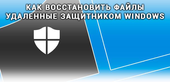 Восстановление файлов удаленных защитником Windows