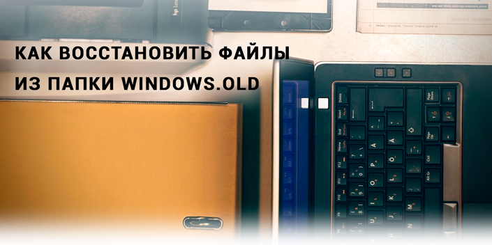 Восстановление из папки Windows.old