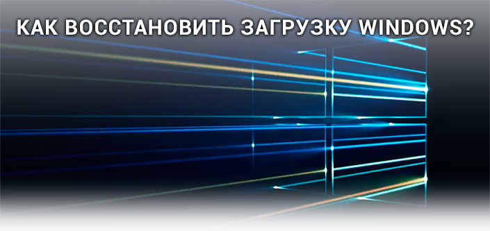 Windows не запускается. Как восстановить загрузку ОС?