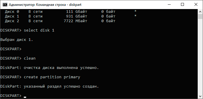Команда create partition primary