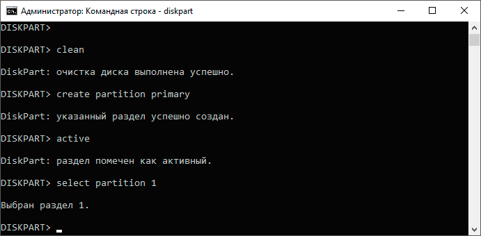 Команда select partition