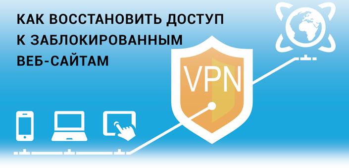 Доступ к заблокированным веб-сайтам