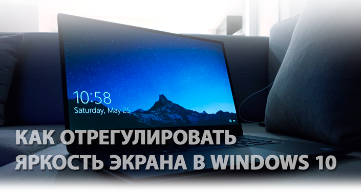 Яркость экрана в Windows 10