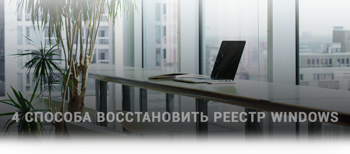4 способа восстановить реестр Windows