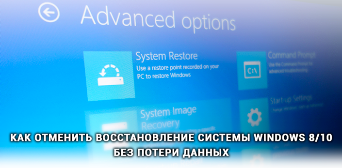 Отмена восстановления Windows