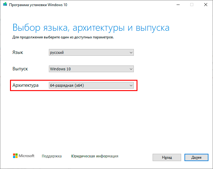 Выбрать язык операционной системы