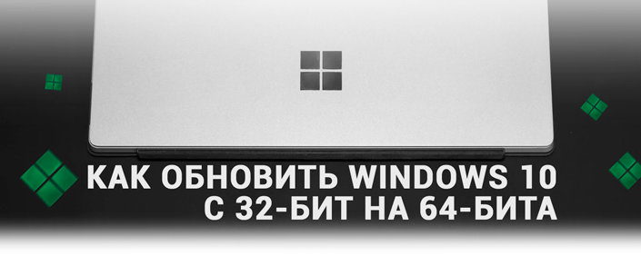 Обновление Windows 10 с 32-бит на 64