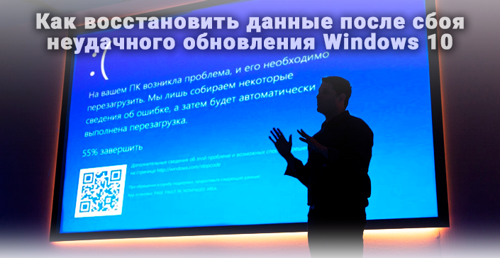 Восстановить данные после сбоя Windows 10