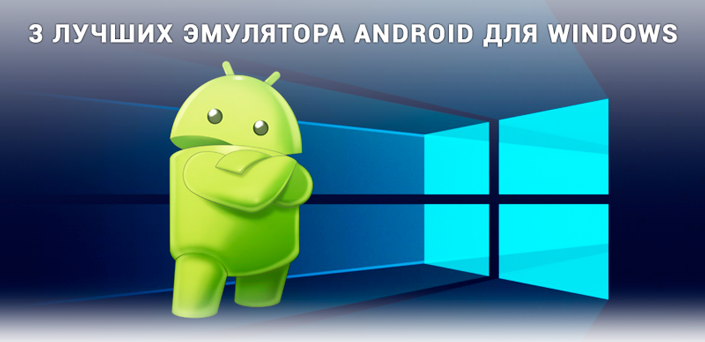 Android для Windows