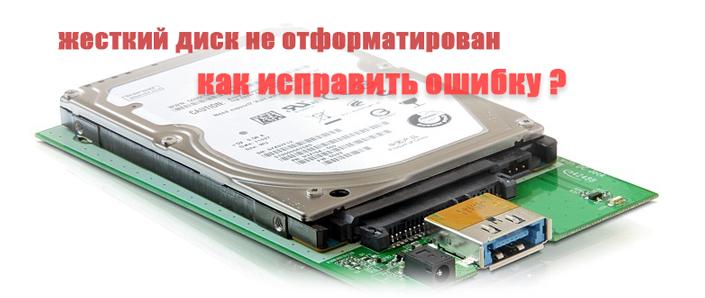 Что делать если внешний жесткий диск не определяется?