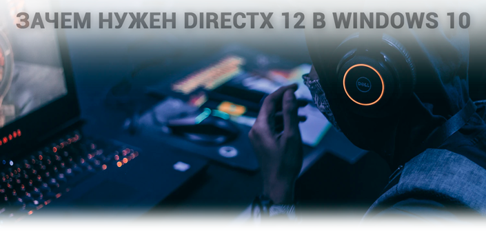 DirectX 12 в Windows 10