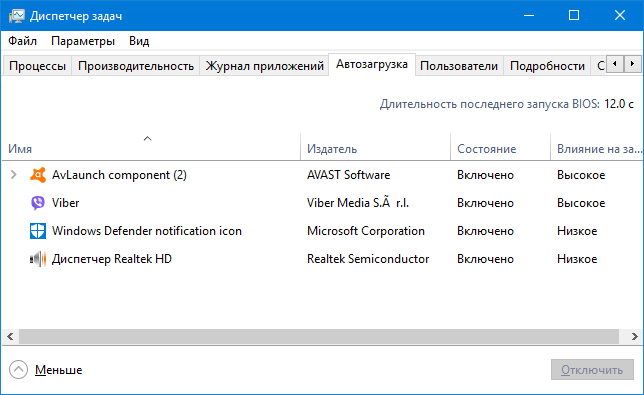 твики для ускорения работы windows 7
