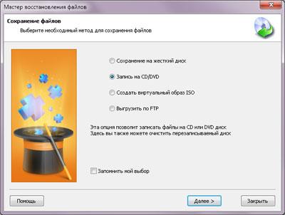 Восстановить удаленные файлы с видеорегистратора