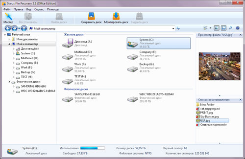Скачать программы восстановления данных с жесткого диска после форматирования