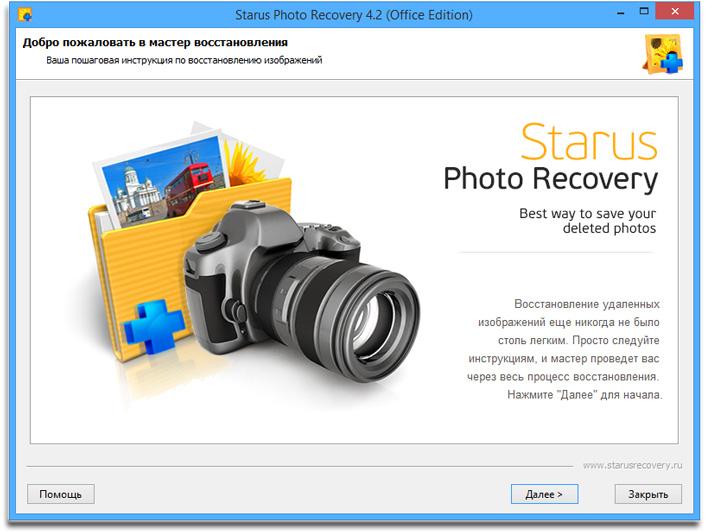 Программа для того восстановления удаленных фотографий