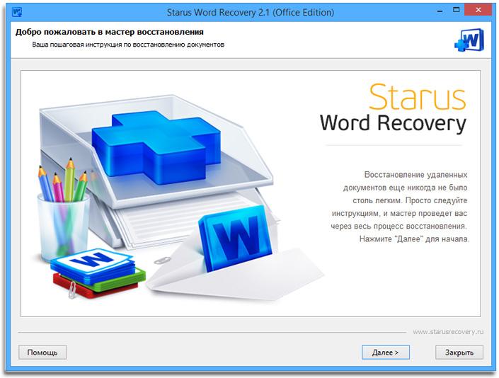 Скачать программу для восстановления документов